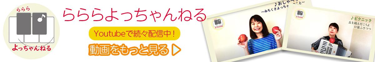 らららよっちゃんねる(Youtubeチャンネル)